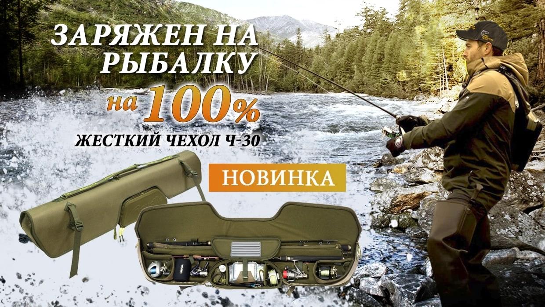 Жесткий чехол Ч-30 – Всегда заряжен на рыбалку на 100%