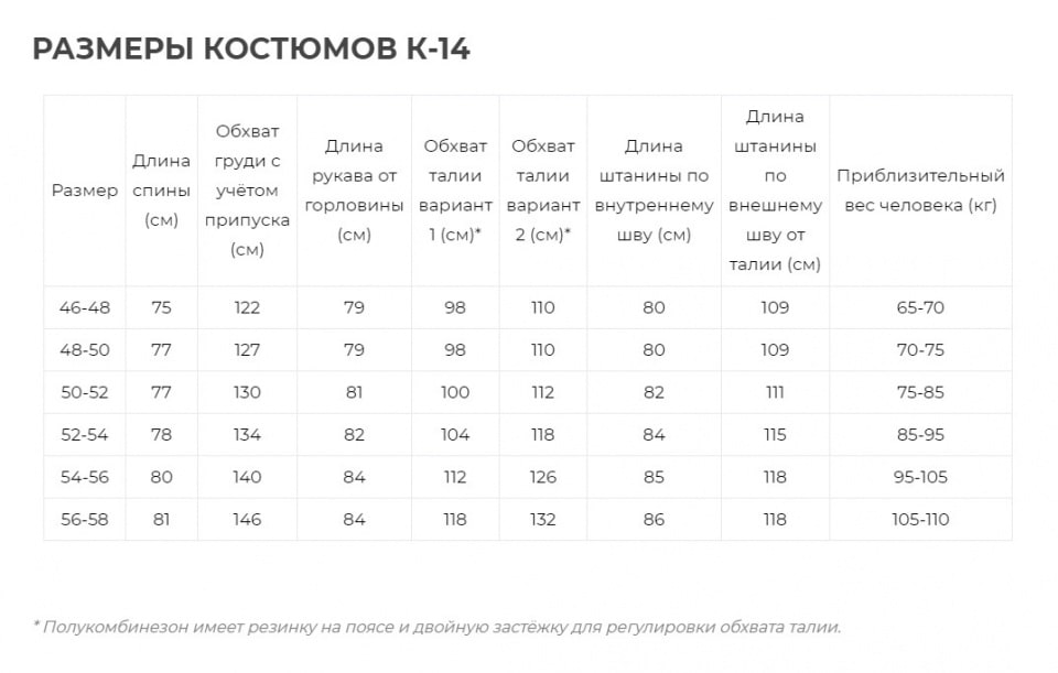 Костюм К-14 зимний