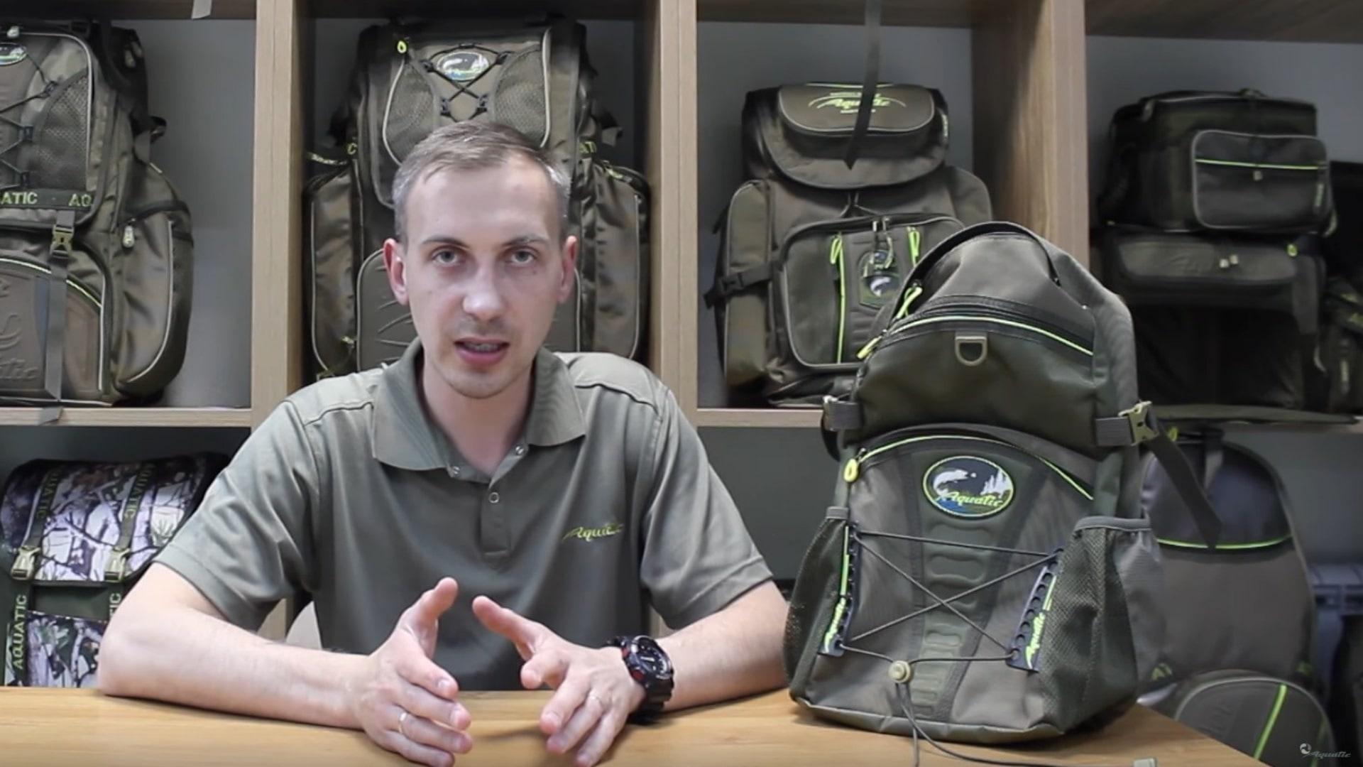Видеообзор рюкзака Aquatic Р-20